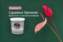 Новинка от Caparol - Capadecor Diamonds